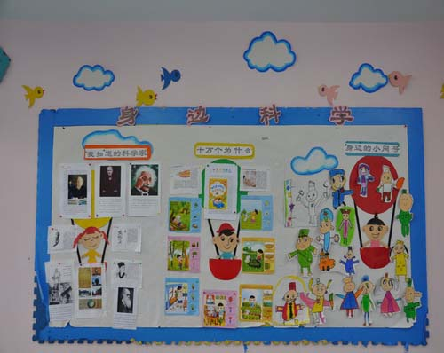 中班主题墙:身边的科学-环境创设-淮安市实验小学幼儿