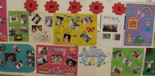 中班主题墙:我的好朋友-环境创设-淮安市实验小学幼儿